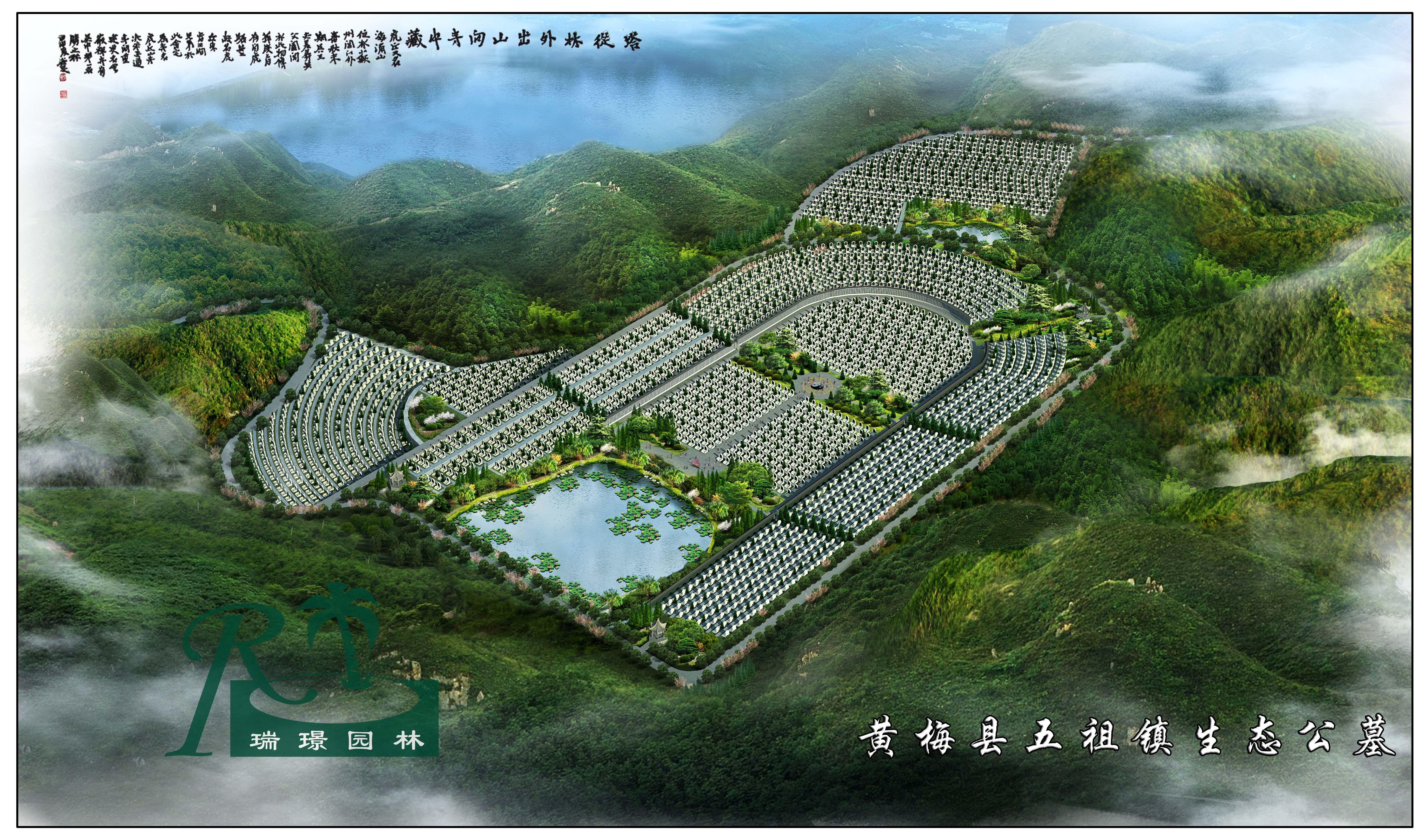 生态公墓鸟瞰图项目规模:35000平方米项目地址:湖.图片